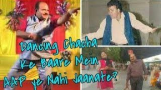 Everything You Need To Know About Aapke Aa Jaane Se Dancer Uncle Sanjeev Shrivastava