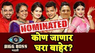 Nominated Contestants This Week | Bigg Boss Marathi | Aastad, Aau, Resham, Bhushan, Tyagraj, Megha