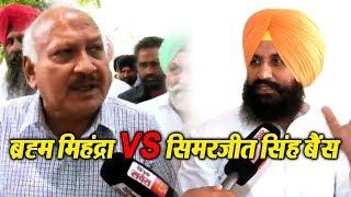Health Minister Punjab Brahma Mahindra vs MLA Simarjit Singh Bains