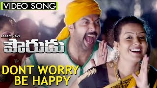 Pourudu Telugu Movie Full Video Song - Dont Worry Be Happy Full Video Song - Jayam Ravi , Amala Paul
