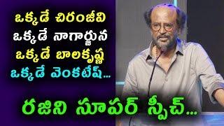 RajniKanth Super Speech at Kaala Telugu Press Meet | Kaala Telugu Movie 2018 | Daily Poster