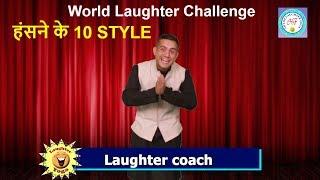 जाने हंसने के 10 तरीके   Laughter Yoga Challenge   Harish Rawat   Delhi Darpan tv