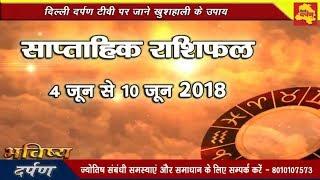 Bhavishya Darpan |  साप्ताहिक भविष्य 4-10 जून 2018| weekly horoscope