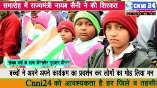Cnni24 {.गणतंत्र दिवस पर क्या कहकर गए राज्यमंत्री नायब सैनी }