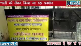 कुरुक्षेत्र के शाहाबाद में सरपंचों ने क्यों जड़ा बी डी ओ कार्यालय में ताला