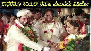 Radha Ramana Serial Ramana (Skanda Ashok) Marriage | Kannada News