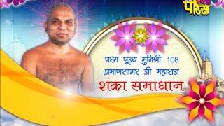 Muni Shri Pramansagar Ji Maharaj | Shanka Samadhan | Live Pravachan | Date:-17/01/2015