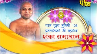 Muni Shri Pramansagar Ji Maharaj | Shanka Samadhan | Live Pravachan | Date:-18/01/2015