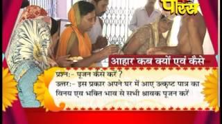 Aahar Charya | Avichal Sagar | Shradpurnima Sagar | Yudhisthir Sagar