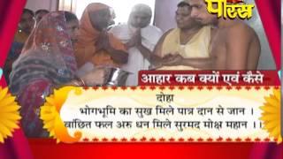 Aahar Charya | Dheer Sagar | Surya Sagar | Vidya Sagar