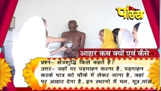 Aahar Charya | Acharya Kunthu Sagar | Acharya Shobhagya Sagar | Munisree Arpit Sagar