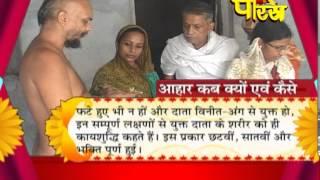 Aahar Charya | Acharya Sri Abhinandan Sagar | Acharya Sri Vivek Sagar | Muni Sri Yog Sagar