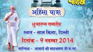 Acharya Mahashraman ji Maharaj | Ahinsha Yatra | Lalkila(Delhi)| Date:-09/11/2014