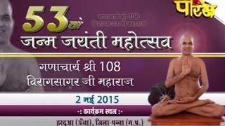 Shri 108 Viragsagar Janmjayanti Mahotsav   Hardua(Panna,Madhyapradesh)   Date:-02/05/2015