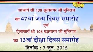 Chattarpur(Delhi)   Diksha evam janam Divas Samaroh  Shri Pragya Sagar Ji   Date:- 7/6/2015