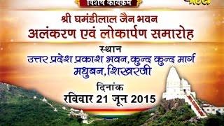 Shikharji(Madhuban) | Shri Ghamandilal Bhawan|Lokarpan Mahotsav|Date:-21/07/2015