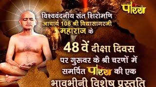 Acharya Shri Vidyasagar Ji Maharaj   48th  Diksha Divas    Date:-23/07/2015