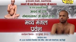 (Jhansi)Bundelkhand| Shri Saubhagyasagar Ji Maharaj|Mangal Pravesh |Date:-19/07/2015