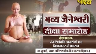 Madhya Pradesh(Bina) | Shri Vidya sagar ji maharaj | Muni Diksha Samaroh | Date:-31/07/2015