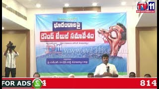 YSRCP CONDUCTS ROUND TABLE MEETING OVER VISAKHA LAND SCAM TV11 NEWS 9TH JUNE 2017