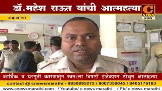अहमदनगर - डॉ. महेश राऊत आत्महत्या