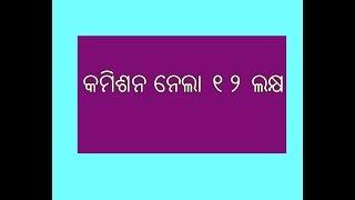 ସରକାରଙ୍କୁ ଘାଇଲା କରିଛି Commission ବାଣ Live ODIA News Today Odisha.