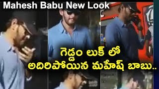 Mahesh Babu beard Look | Mahesh Babu new look caught at airport | Daily Poster