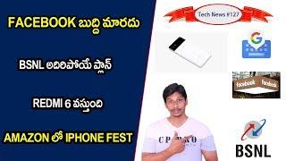 Tech News in Telugu 127 : BSNL,Pixel 2 xl, Redmi 6, Honor play,black berry key2