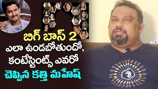Kathi Mahesh Prediction on Bigg Boss Telugu Season 3 1st