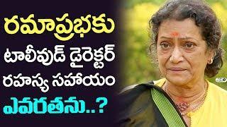 Senior Actress Rama Prabha Emotional words about Puri Jagannadh | Director Puri Helping nature
