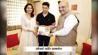 "Shri Amit Shah meets Smt. Madhuri Dixit as part of nationwide ""Sampark for Samarthan"" campaign."