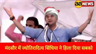 Jyotiraditya Scindia's Speech in Kisan Raily Mandsaur