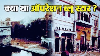 क्या था Operation Blue Star ?