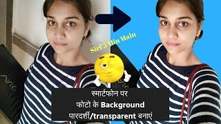 How to remove a any background or make it transparent For Free In Hindi| Adobe Photoshop Mix