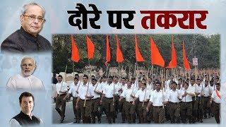 Mudda Live:RSS को क्या नसीहत देंगे Pranab Mukherjee ?