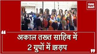 Shri Akal Takht Sahib साहिब में भिड़ें 2 ग्रुप