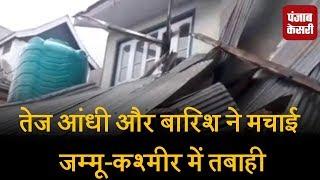 तेज आंधी और बारिश ने मचाई जम्मू-कश्मीर में तबाही, कई मकान ढहे तो कई पेड़ जड़ से उखड़े