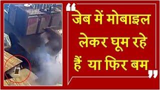 Mobile explodes in man's pocket   देखें कैसे जेब में हुआ धमाका !