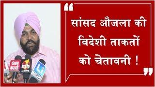 Punjab का माहौल ख़राब करने वालों को MP Aujla की चेतावनी !