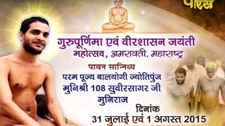 Amravati(Maharashtra)|Gurupurnima Mahotsav Ep-1|Shri Suveersagar ji Maharaj|Data:-13/08/2015