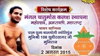 Amravati(Maharashtra)|Chaturmas Kalash Sthapna Ep-2|Shri Suveersagar ji Maharaj|Data:-13/08/2015