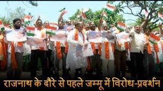 राजनाथ के दौरे से पहले जम्मू में विरोध-प्रदर्शन, दगाबाज पाक को मुंहतोड़ जवाब देने की उठी मांग