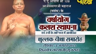 Tarngaji(Gujrat)|Varshayog Kalash Sthapna|Shri Aarjavsagar Ji Maharaj|Date:-22/08/2015