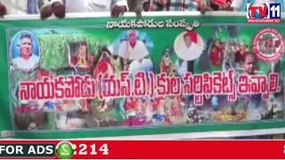 NAYAKAPODU PEOPLE PROTEST FOR RESERVATION AT CHINTALAPUDI WEST GODAVARI TV11 NEWS 15TH JUNE 2017