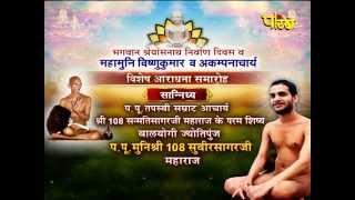 Amravati(Maharashtra)|Aradhana Samaroh|Shri Suveer Sagarji Maharaj|Date:-17/09/2015