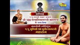 Amravati(Maharashtra)|Shri Suveer Sagarji Maharaj|Bhvya Manstmbh Shilanyas|Date:-18/09/2015|