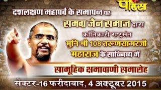 Muni Shri Tarunsagar ji maharaj|Samuhik Chmavani Samaroh|Date:-04/10/2015