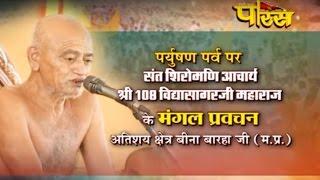 Shri 108 Vidya Sagar ji Maharaj | Pryushan Parv | Bina Baharaha(M.P)| Date:-22/09/2015