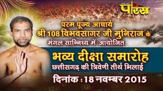 Bhilai (Chhattisgarh)|Shri Vibhav Sagar Ji Muniraj| Diksha Samaroh Part-1|Date:-18/11/201515
