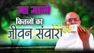 Shri Subhadramuni ji Maharaj |Mangal Vani | Sant Vachan